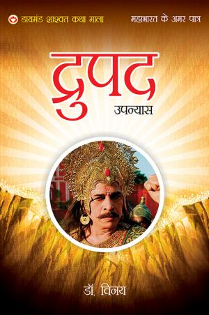 Mahabharat Ke Amar Patra: Droopad: महाभारत के अमर पात्र: द्रुपद - Read on ipad, iphone, smart phone and tablets.