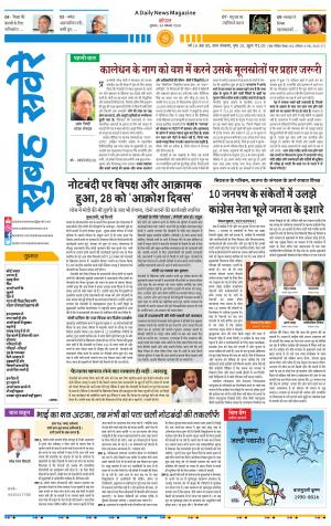 SUBAH SAVERE BHOPAL - Read on ipad, iphone, smart phone and tablets.
