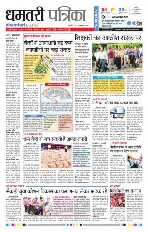 Patrika Dhamtari - Read on ipad, iphone, smart phone and tablets.