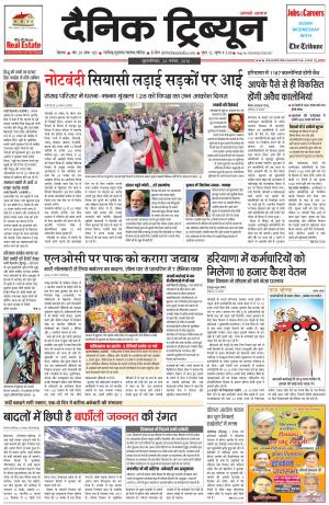 DT_24_November_2016_Rohtak - Read on ipad, iphone, smart phone and tablets.