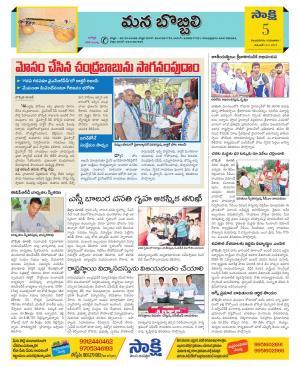 Vijayanagaram Constituencies - Read on ipad, iphone, smart phone and tablets.