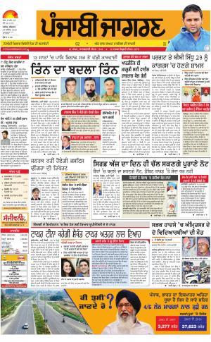 Moga/Faridkot/Muktsar : Punjabi jagran News : 24th November 2016 - Read on ipad, iphone, smart phone and tablets.