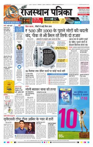 Hanumangarh City - Read on ipad, iphone, smart phone and tablets.