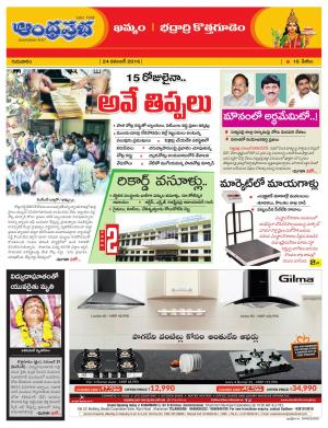 24-11-16 Khammam - Read on ipad, iphone, smart phone and tablets.