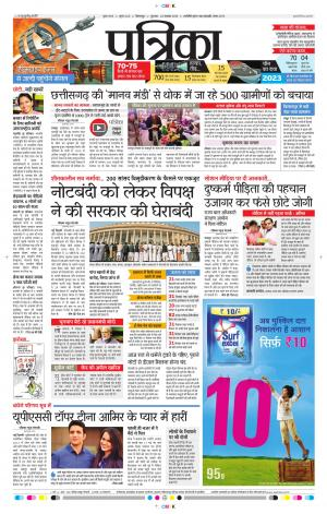 Bilaspur - Read on ipad, iphone, smart phone and tablets.