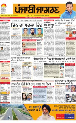 Jagraon : Punjabi jagran News : 24th November 2016 - Read on ipad, iphone, smart phone and tablets.