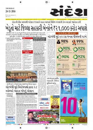 Surat - Read on ipad, iphone, smart phone and tablets.