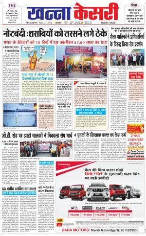 khanna Kesari - Read on ipad, iphone, smart phone and tablets.