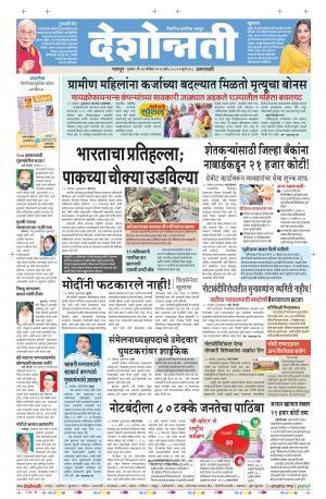 24th Nov Amravati - Read on ipad, iphone, smart phone and tablets.