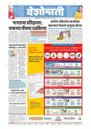 24th Nov Chandrapur - Read on ipad, iphone, smart phone and tablets.