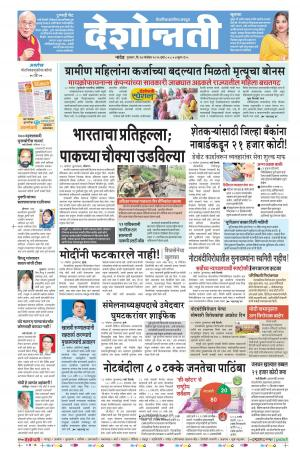 24th Nov Nanded - Read on ipad, iphone, smart phone and tablets.