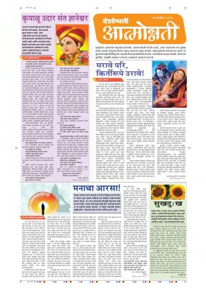 24th Nov Attmonnati - Read on ipad, iphone, smart phone and tablets.