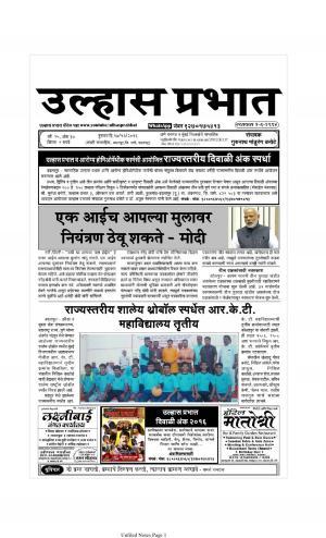 Weekly Ulhas Prabhat (साप्ताहिक उल्हास प्रभात) - संपादक: गुरुनाथ बनोटे (ठाणे) - November 17, 2016
