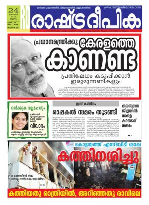 Rashtradeepika Trivandrum 24-11-2016 - Read on ipad, iphone, smart phone and tablets.