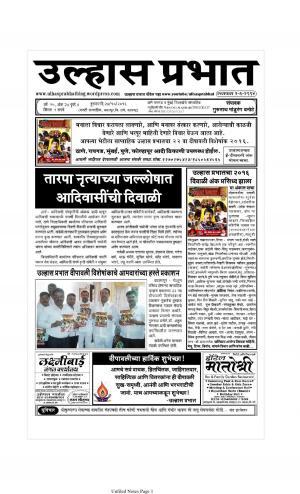 Weekly Ulhas Prabhat (साप्ताहिक उल्हास प्रभात) - संपादक: गुरुनाथ बनोटे (ठाणे) - October 27, 2016