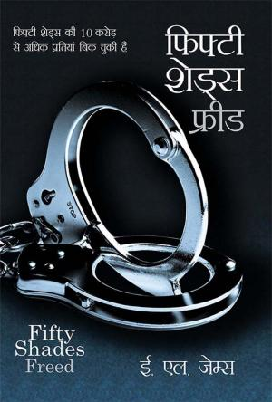 Fifty Shades Freed : फिफ्टी शेड्स फ्रीड - Read on ipad, iphone, smart phone and tablets.
