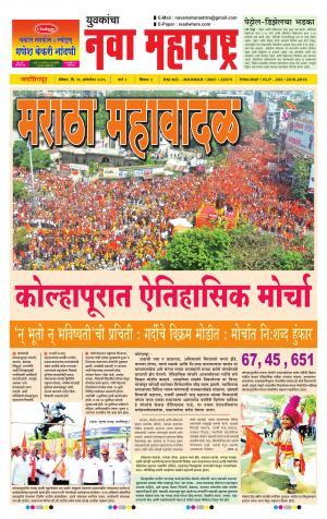 Yuvakancha Nava Maharashtra (दैनिक - नवा महाराष्ट्र) - संपादक: अशोक कोळेकर - October 16, 2016