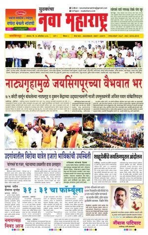 Yuvakancha Nava Maharashtra (दैनिक - नवा महाराष्ट्र) - संपादक: अशोक कोळेकर - October 17, 2016