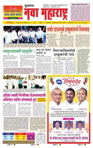 Yuvakancha Nava Maharashtra (दैनिक - नवा महाराष्ट्र) - संपादक: अशोक कोळेकर - October 27, 2016