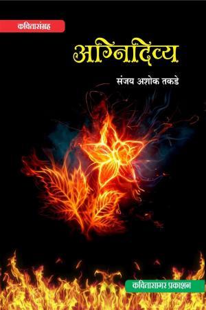 Agnidivya (अग्निदिव्य) - Sanjay Ashok Takade (संजय अशोक तकडे) - KavitaSagar Publication कवितासागर प्रकाशन, जयसिंगपूर - Read on ipad, iphone, smart phone and tablets.