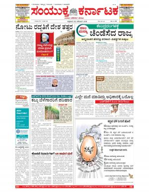 November,25,2016,Bangalore - Read on ipad, iphone, smart phone and tablets.
