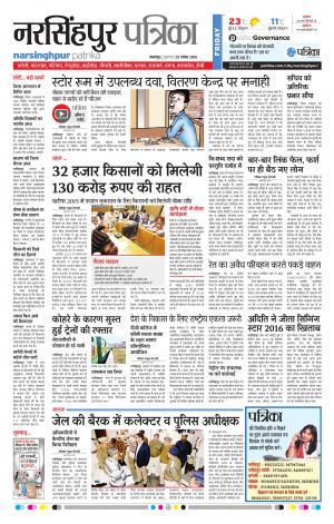 narsinghpur patrika - Read on ipad, iphone, smart phone and tablets.