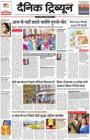 DT_25_November_2016_Rohtak - Read on ipad, iphone, smart phone and tablets.