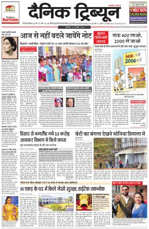 DT_25_November_2016_Gurgaon - Read on ipad, iphone, smart phone and tablets.