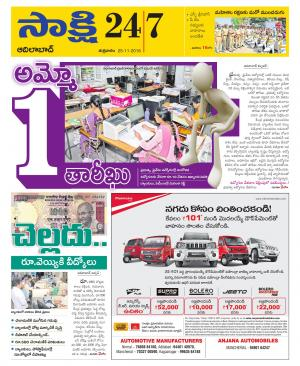 Adilabad District - Read on ipad, iphone, smart phone and tablets.
