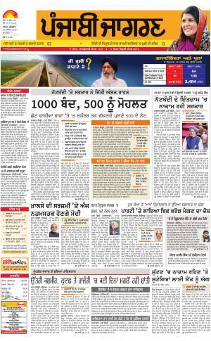 MOGA/FARIDKOT/MUKTSAR  : Punjabi jagran News : 25th November 2016