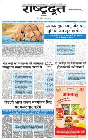 RASHTRADOOT HINDAUN - Read on ipad, iphone, smart phone and tablets.