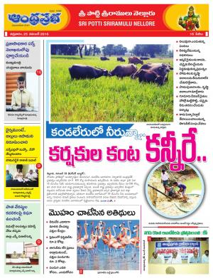 Sripottisreeramulu Nellore - Read on ipad, iphone, smart phone and tablets.