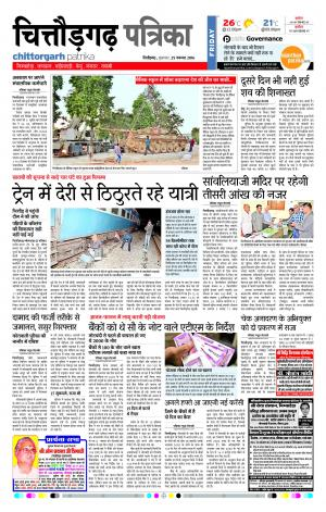 25-11-2016 - Read on ipad, iphone, smart phone and tablets.