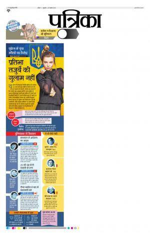 Patrika Bhopal - Read on ipad, iphone, smart phone and tablets.