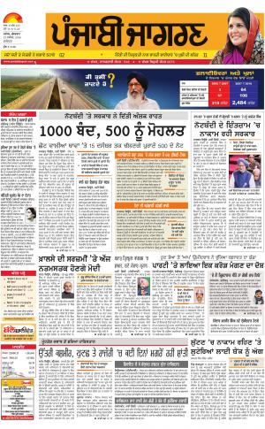JALANDHAR  : Punjabi jagran News : 25th November 2016 - Read on ipad, iphone, smart phone and tablets.