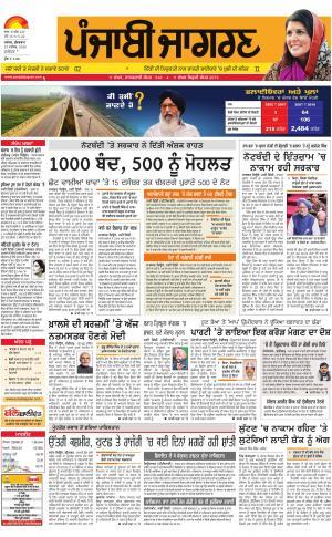 KAPURTHALA  : Punjabi jagran News : 25th November 2016 - Read on ipad, iphone, smart phone and tablets.
