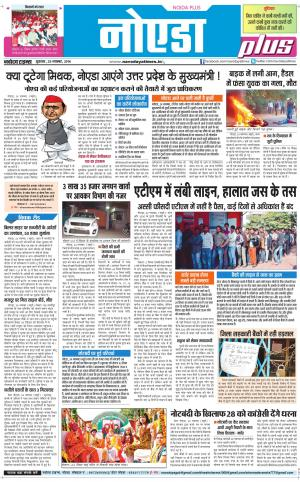 The Navodaya Times Noida - Read on ipad, iphone, smart phone and tablets.