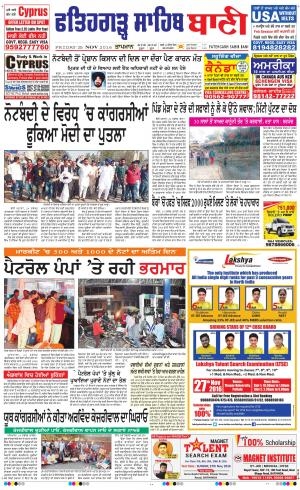 Fatehgarh Sahib Bani - Read on ipad, iphone, smart phone and tablets.