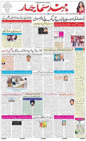The Daily Hindsamachar Chandigarh - Read on ipad, iphone, smart phone and tablets.