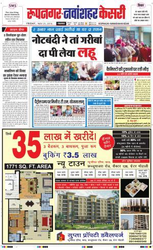 Roopnagar Kesari - Read on ipad, iphone, smart phone and tablets.