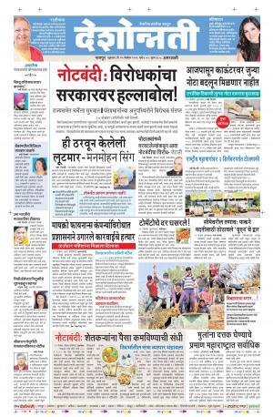 25th Nov Amravati - Read on ipad, iphone, smart phone and tablets.