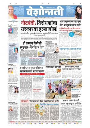 25th Nov Bhandara - Read on ipad, iphone, smart phone and tablets.