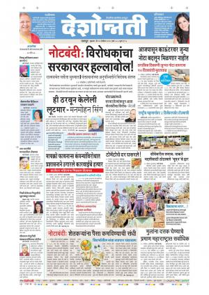 25th Nov Chandrapur - Read on ipad, iphone, smart phone and tablets.