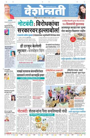 25th Nov Nagpur - Read on ipad, iphone, smart phone and tablets.
