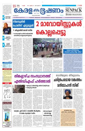 25/11/2016 - Read on ipad, iphone, smart phone and tablets.