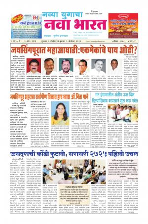 Weekly Navya Yugacha Nava Bharat (साप्ताहिक - नवा भारत) - संपादक: सुनील इनामदार - November 03, 2016