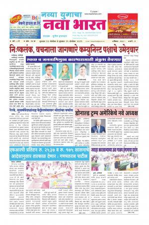 Weekly Navya Yugacha Nava Bharat (साप्ताहिक - नवा भारत) - संपादक: सुनील इनामदार - November 10, 2016