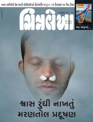 Chitralekha Gujarati - December 05, 2016