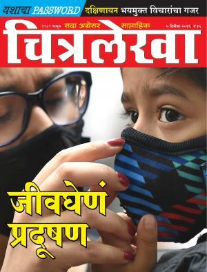 Chitralekha Marathi - December 05, 2016
