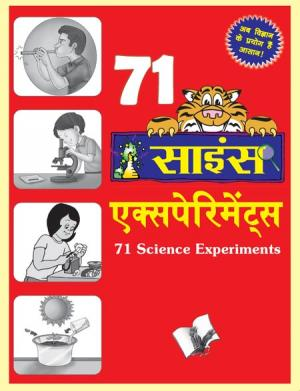 71 SCIENCE EXPERIMENTS (Hindi) - Read on ipad, iphone, smart phone and tablets.